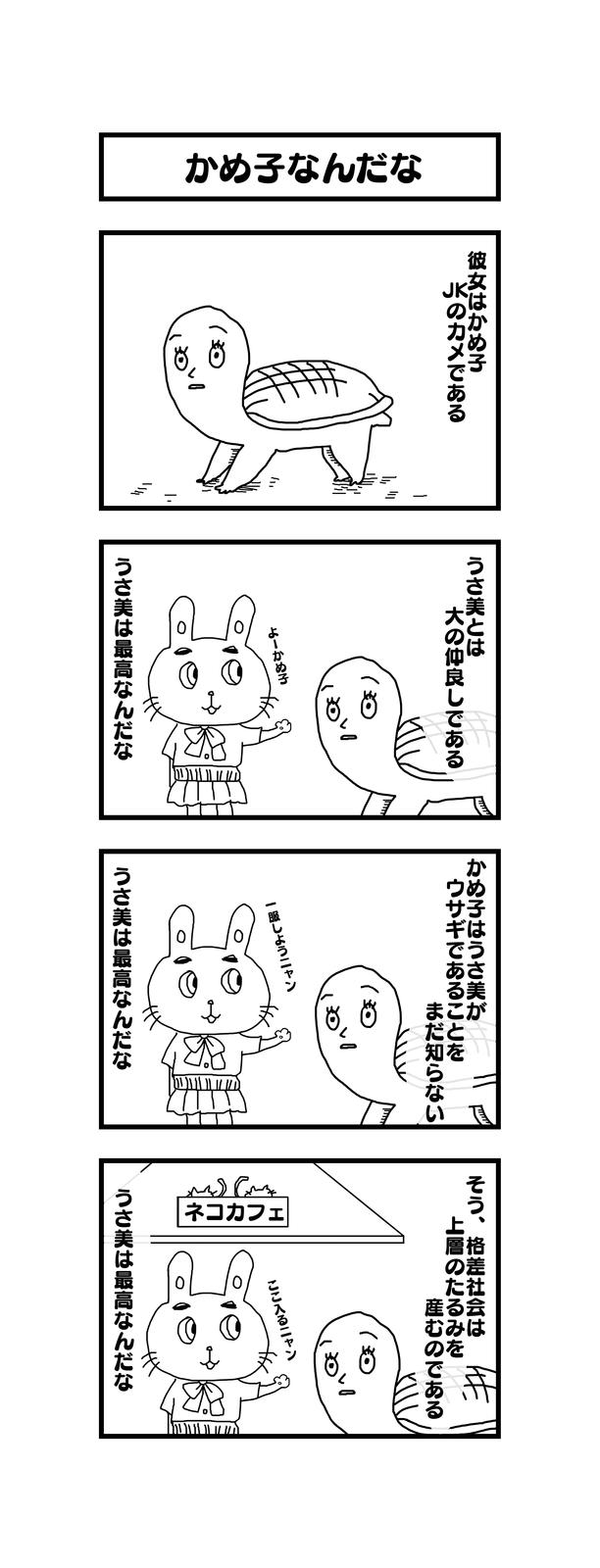 孫の代までウサギとカメ第3話