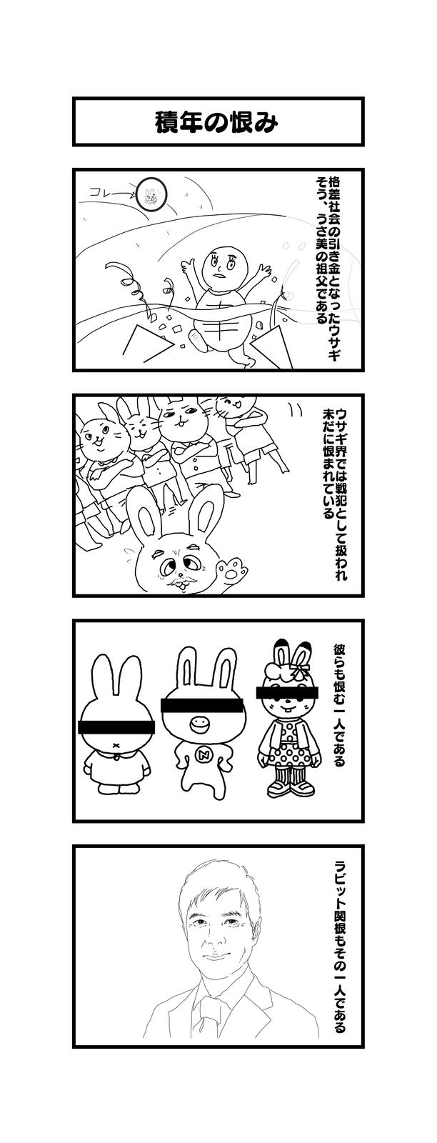 孫の代までウサギとカメ第16話
