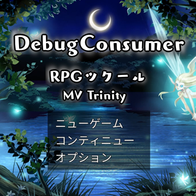 Debug Consumer