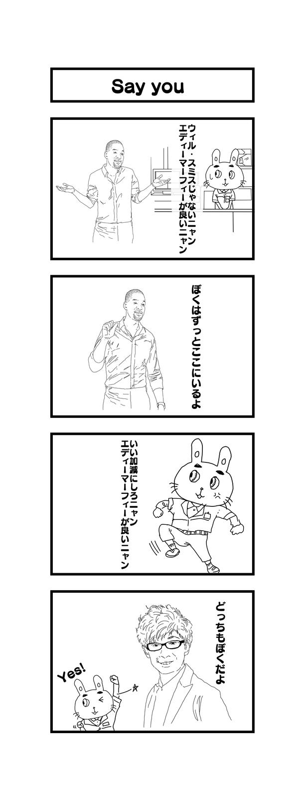 孫の代までウサギとカメ第23話