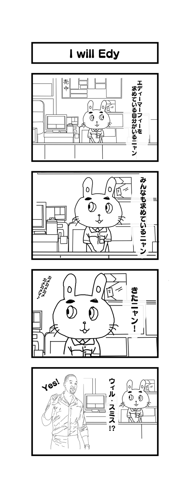 孫の代までウサギとカメ第22話