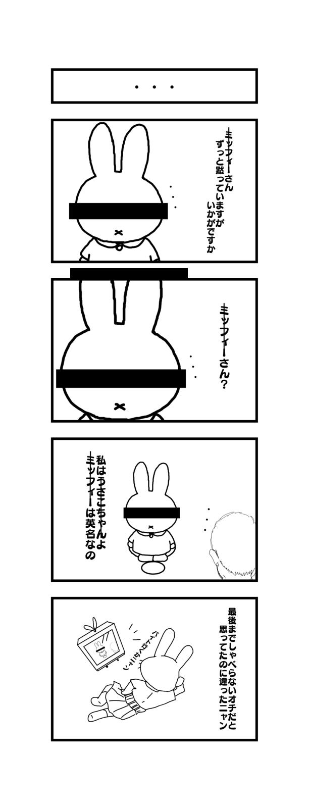 孫の代までウサギとカメ第19話