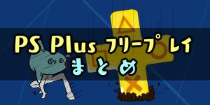PS4PSPlusフリープレイ