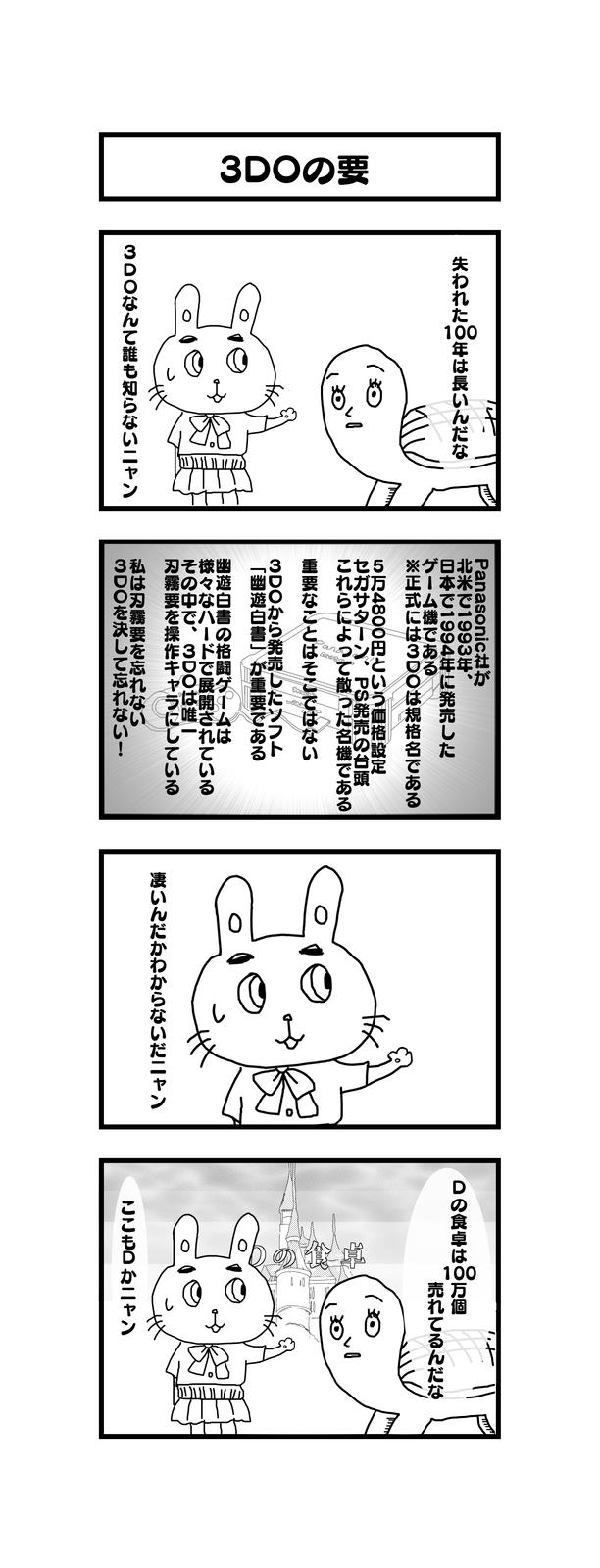 孫の代までウサギとカメ第31話