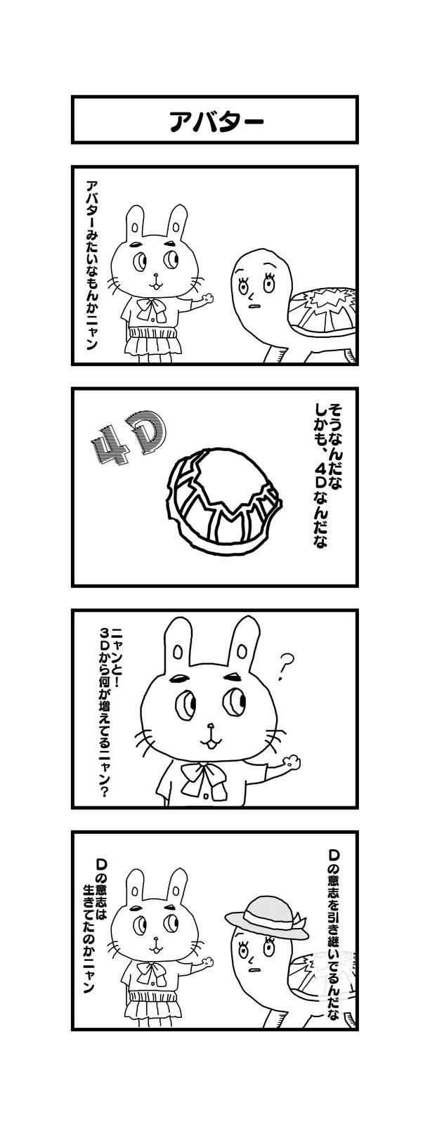 孫の代までウサギとカメ第29話