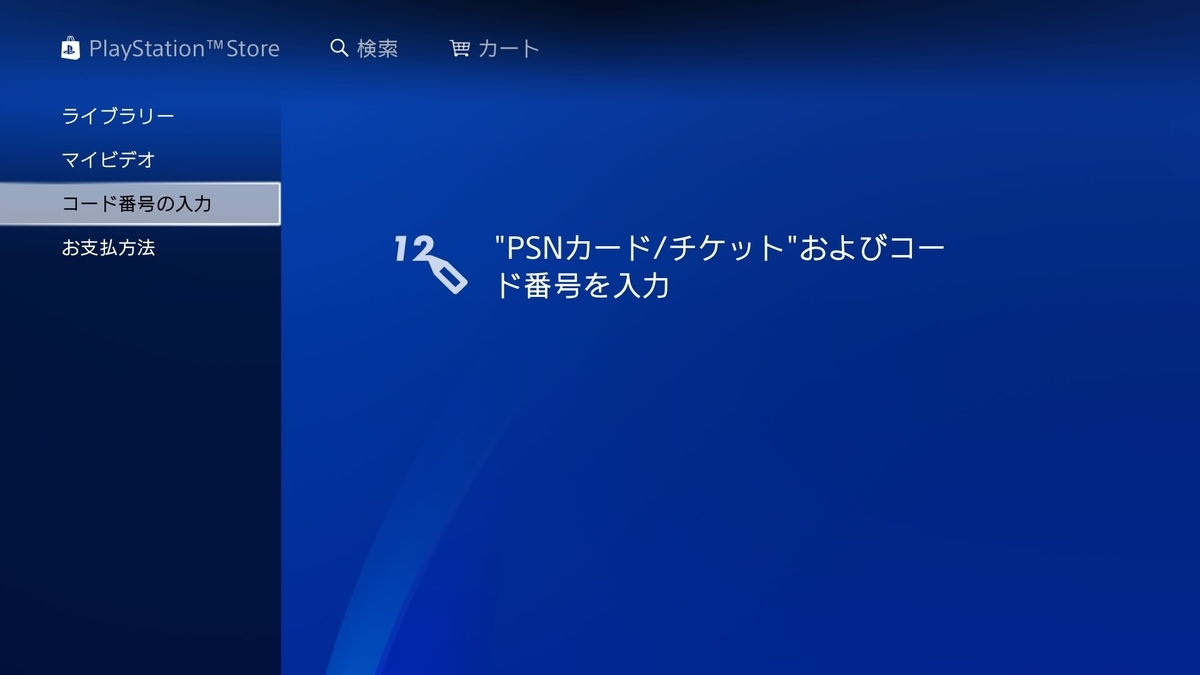 PS4でプロダクトコードを入力する