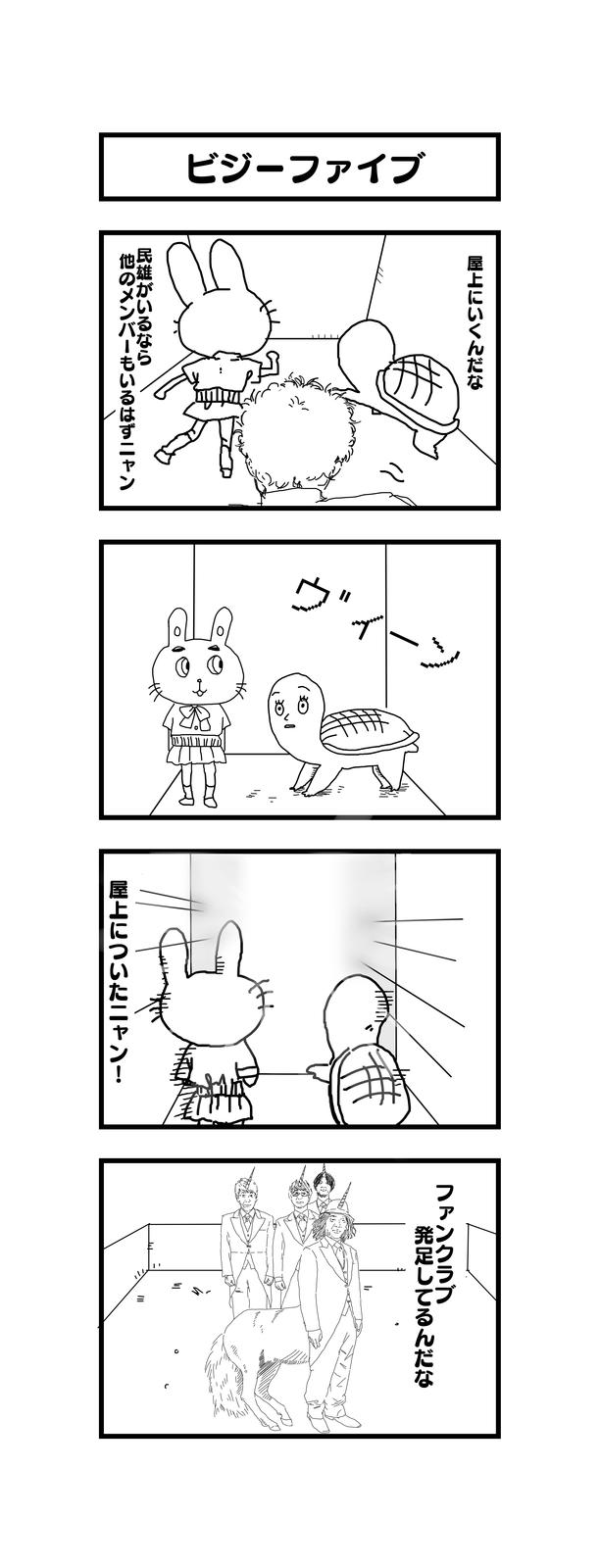 孫の代までウサギとカメ第41話