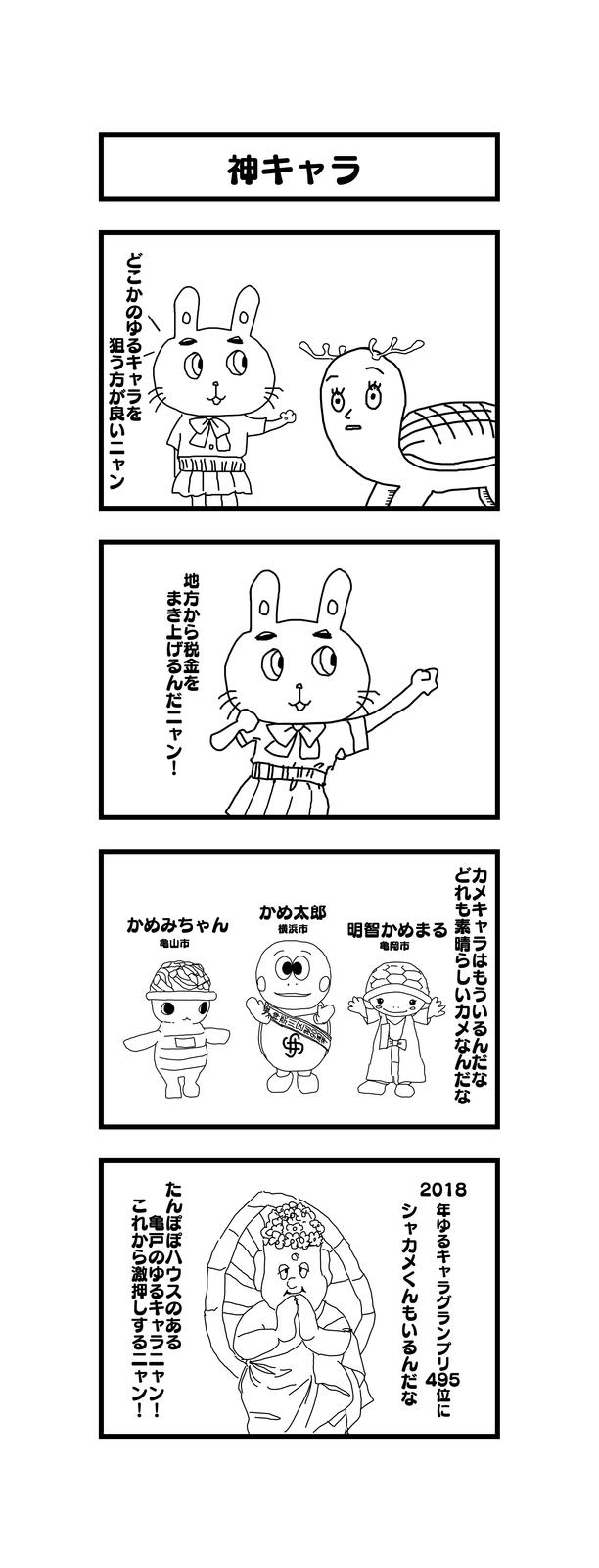 孫の代までウサギとカメ第48話