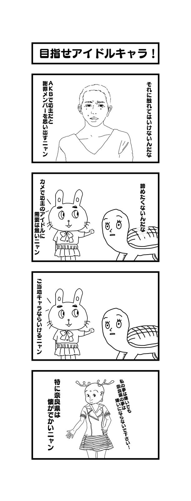 孫の代までウサギとカメ第47話