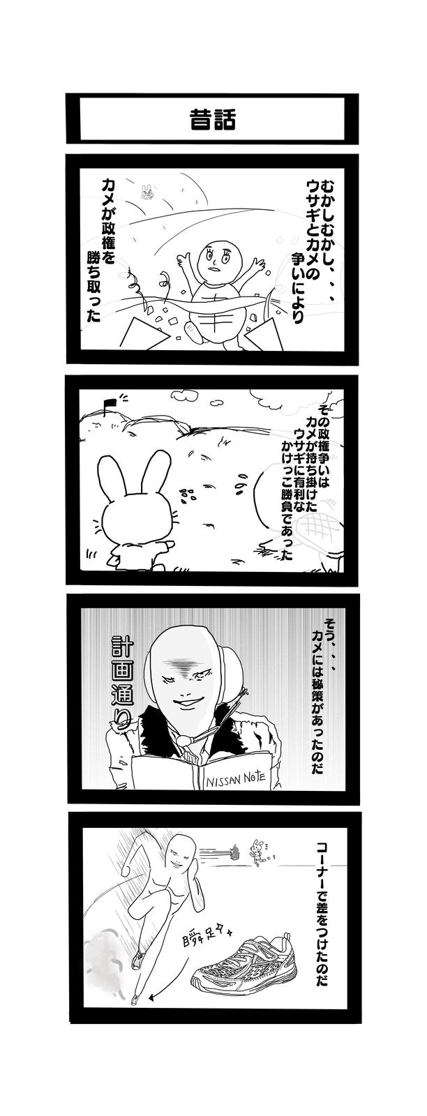 孫の代までウサギとカメ第52話