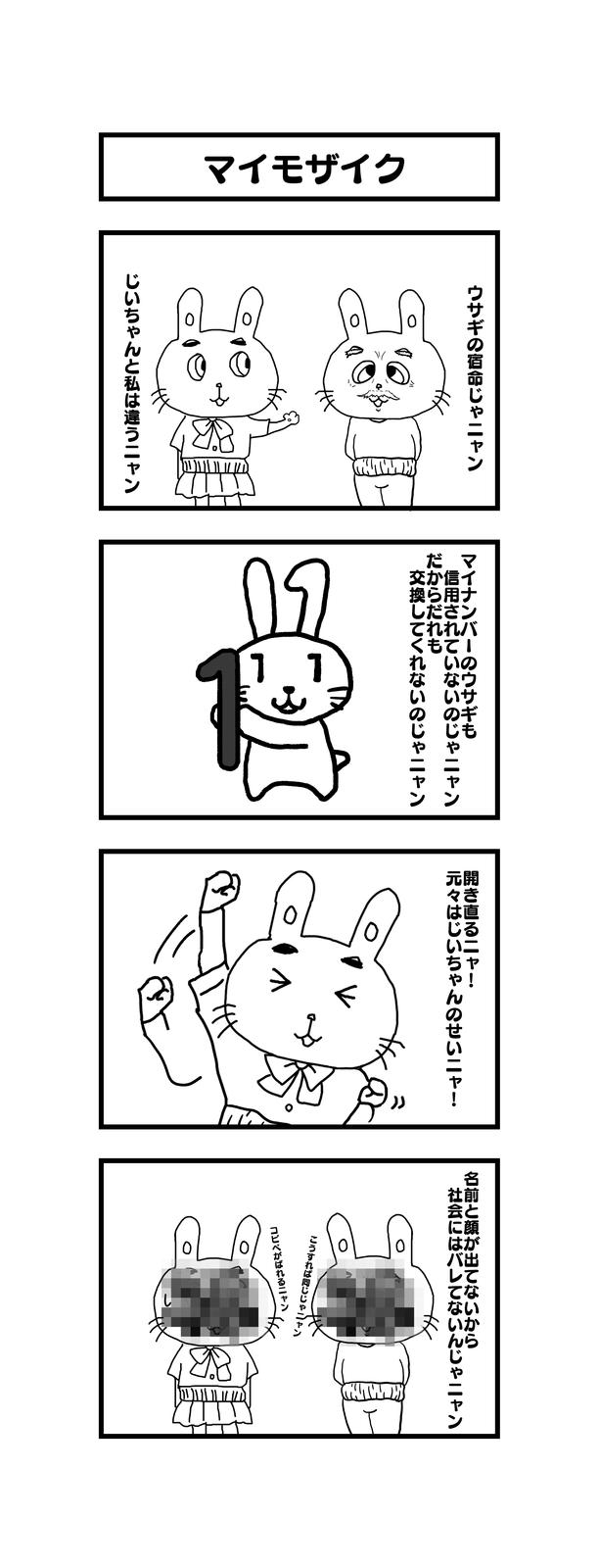 孫の代までウサギとカメ第56話