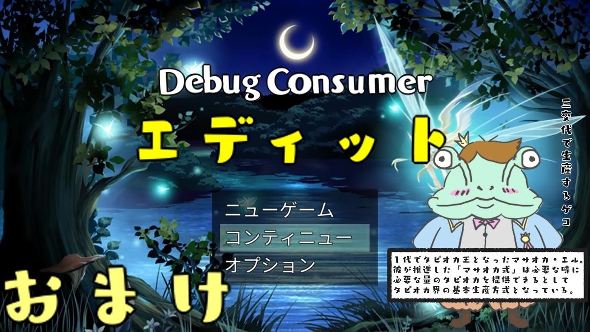 RPGツクールMVTrinity Debug Consumer