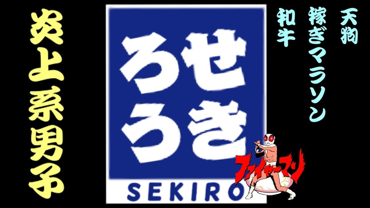初見実況SEKIRO
