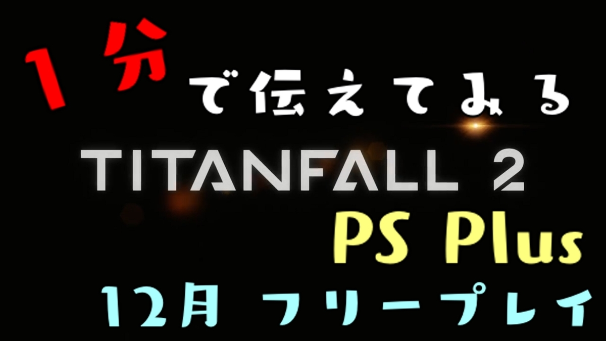 fTITANFALLⅡ