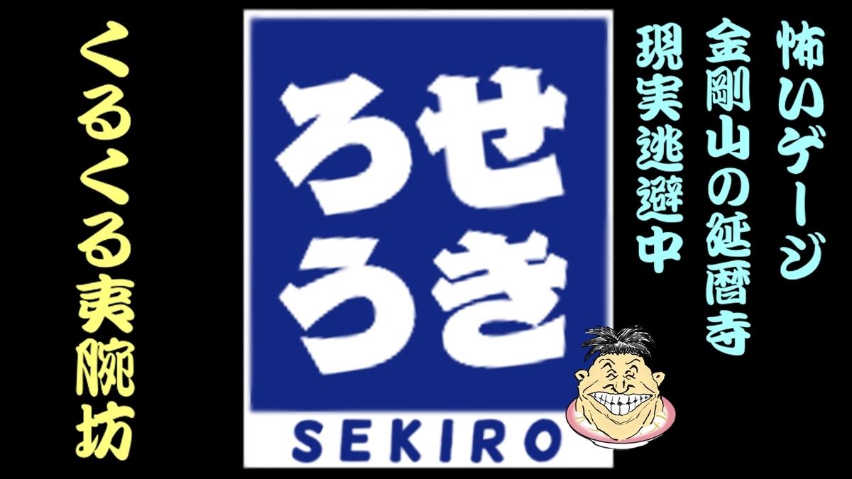 SEKIRO初見実況
