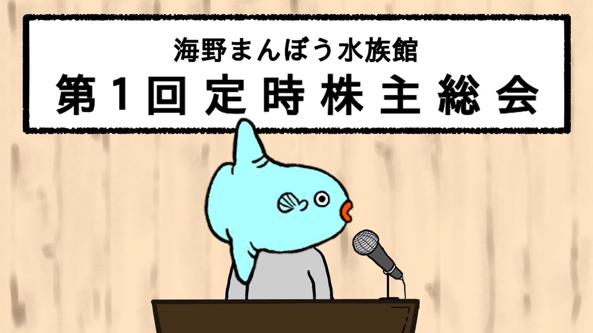 海野まんぼう水族館定時株主総会