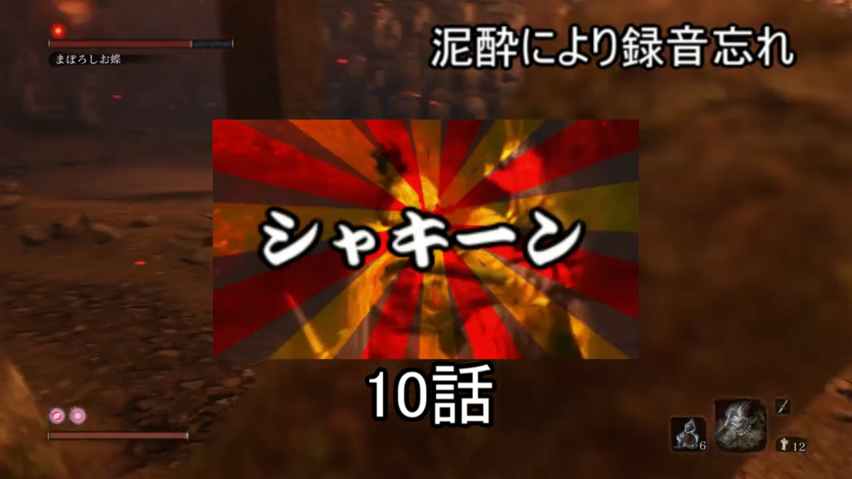 SEKIRO初見実況プレイ