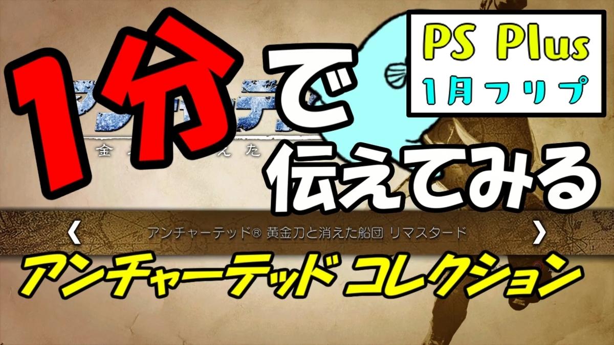 PS Plus 1月 フリープレイ① アンチャーテッド コレクション