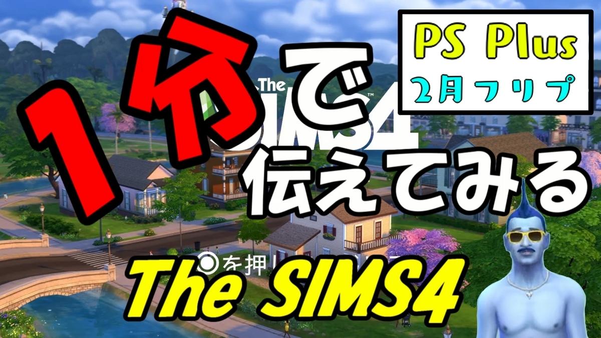 PS Plus 2月 フリープレイ① The SIMS4