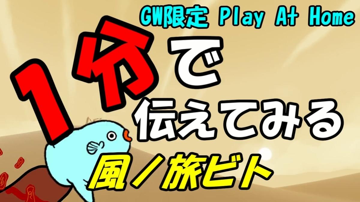 【Play At Home】 GW限定 風ノ旅ビト をプレイする