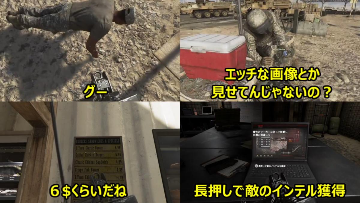 PS Plus 8月 フリープレイ①  コール オブ デューティ モダン・ウォーフェア 2 キャンペーン リマスタード