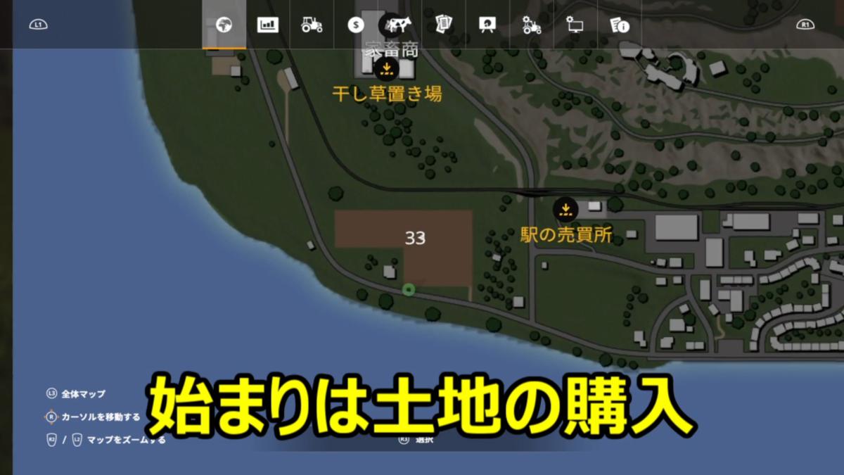 PS Plus 10月 フリープレイ②ファーミングシミュレーター 19