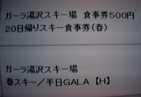 f:id:uminotabi7:20210405191415j:plain