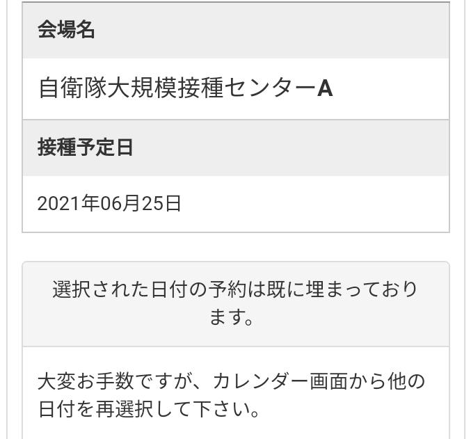 f:id:uminotabi7:20210623180816p:plain