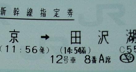 f:id:uminotabi7:20210821173442j:plain