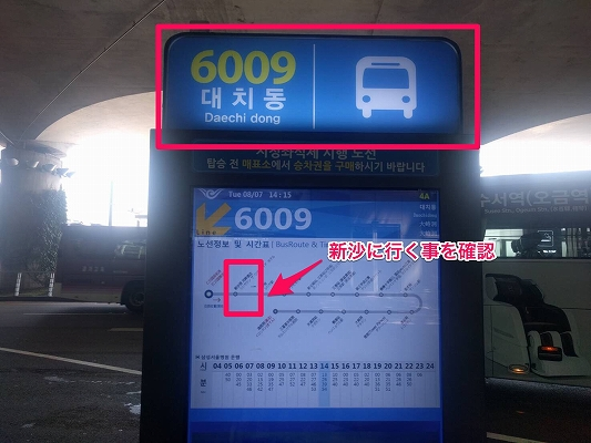 仁川国際空港チケット売り場横のバス停