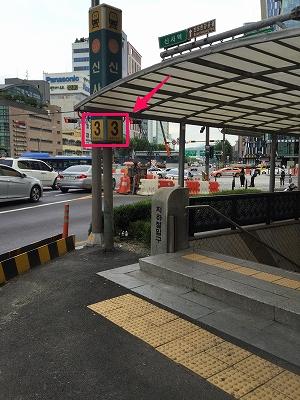 韓国新沙3番出口