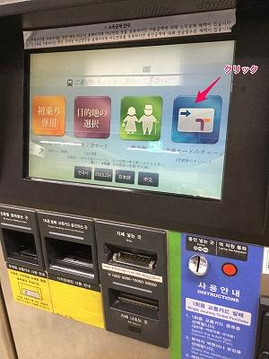T-moneyをチャージする方法を説明2