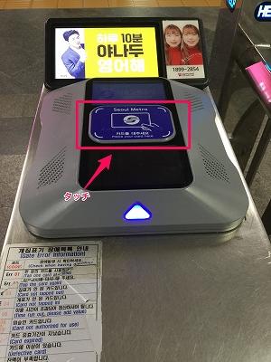 韓国地下鉄の改札