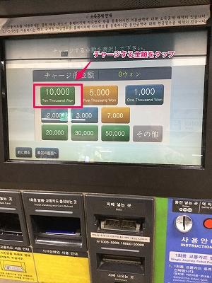 T-moneyをチャージする方法を説明4