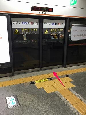 韓国の地下鉄の自動ドアまでの道なりを矢印を使って説明