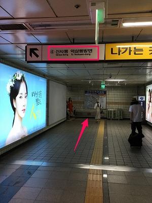 狎鴎亭の地下鉄4番出口を矢印を使って説明