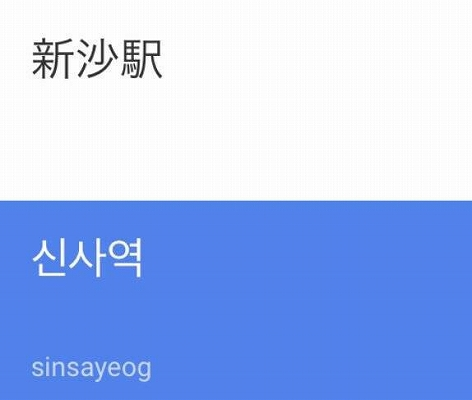 新沙を日本語、韓国語表記したもの