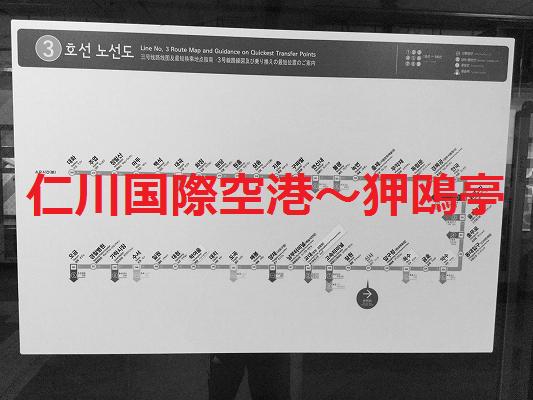 韓国地下鉄の掲示板