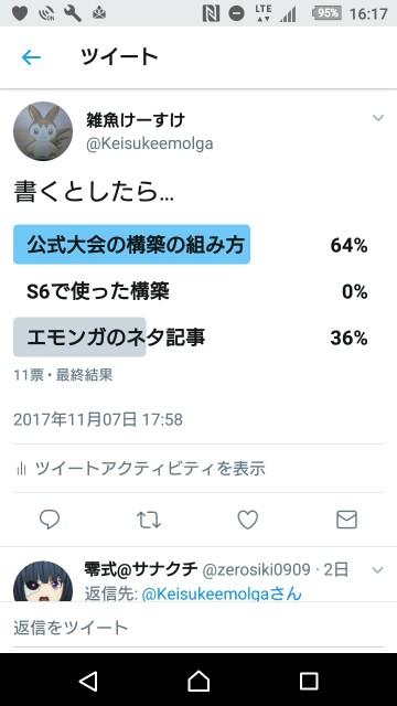 f:id:umisukeisuke:20171110172613j:image