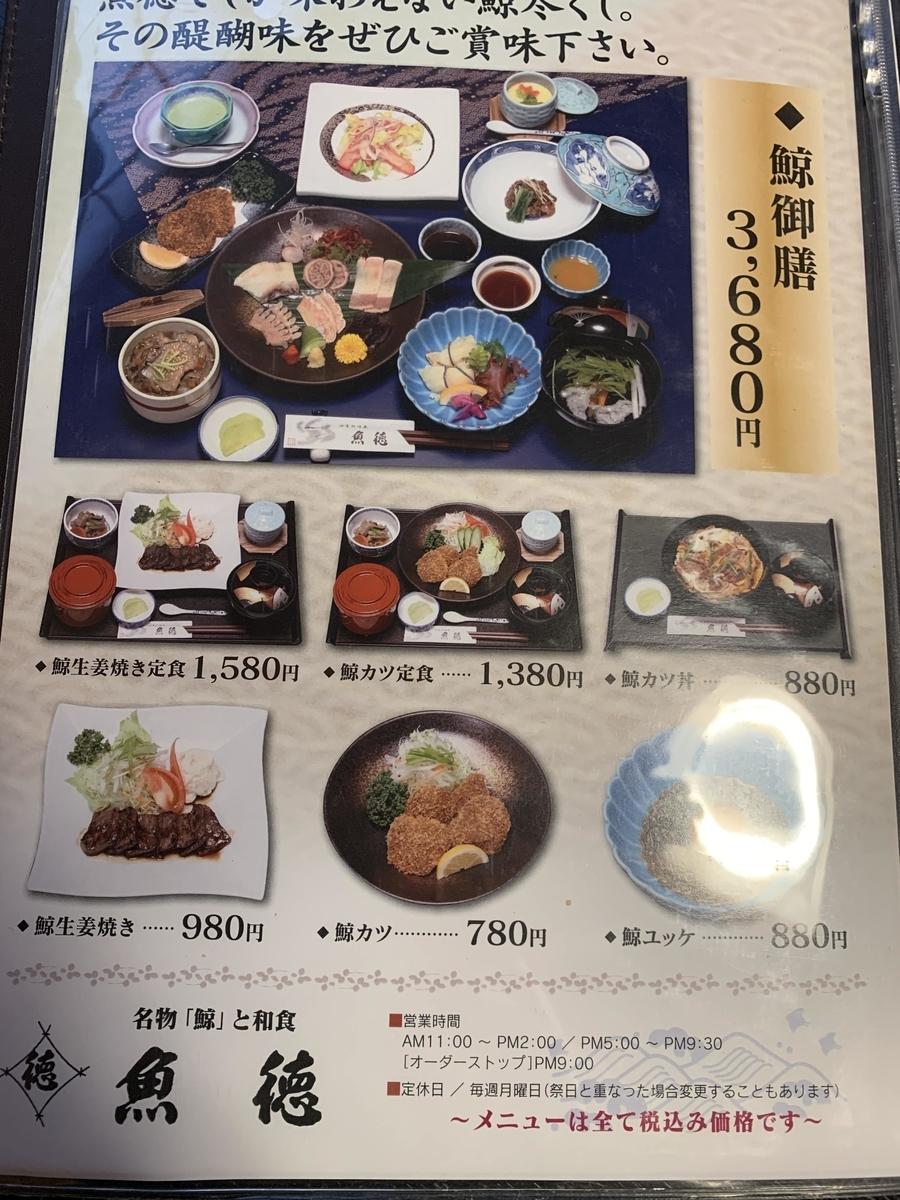 f:id:umisuki-ikka:20191208153020j:plain