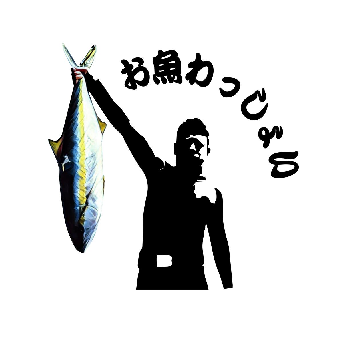 f:id:umisuki-ikka:20200510135658p:plain