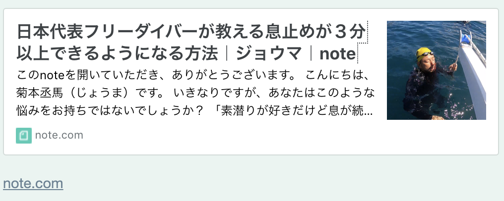 f:id:umisuki-ikka:20201012192157p:plain