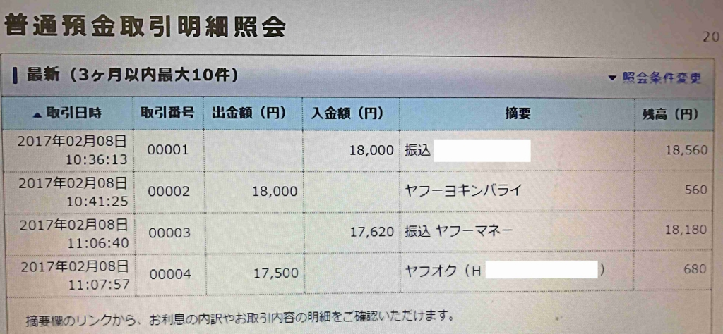 f:id:umitokaze0912:20170401163251j:plain