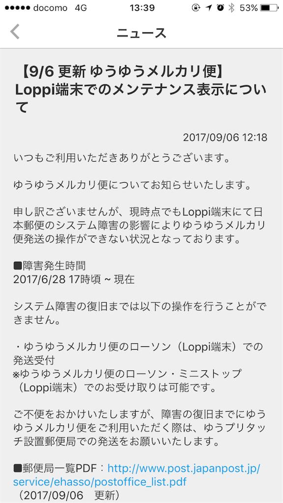 f:id:umitokaze0912:20170913134122p:image
