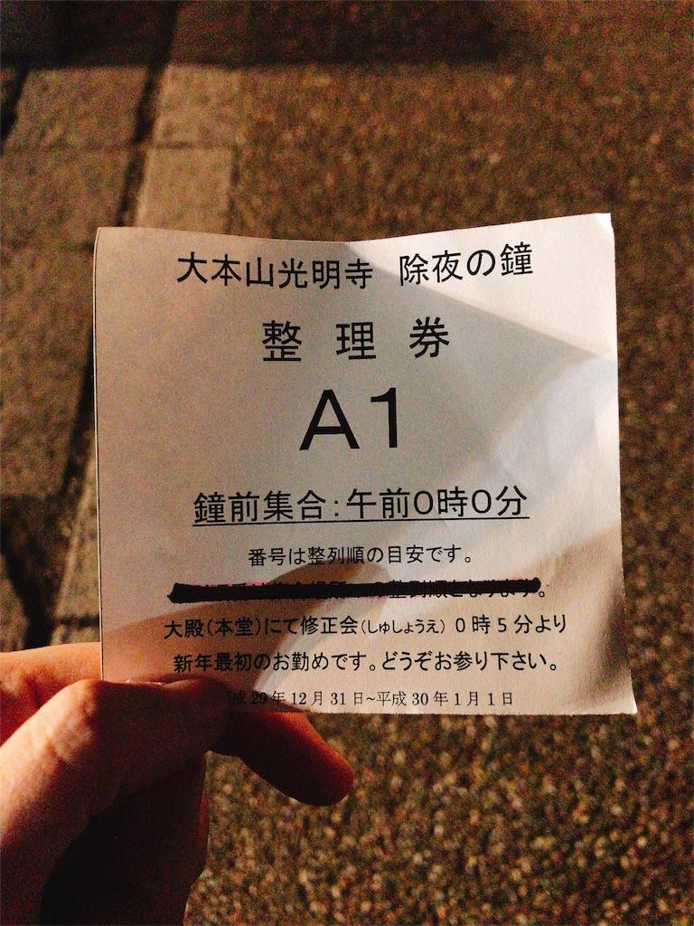 f:id:umitokaze0912:20180101042128j:image