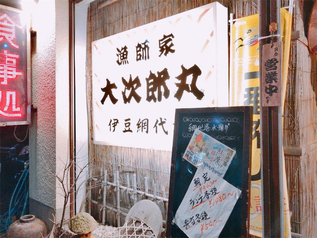 f:id:umitokaze0912:20180106014048j:image