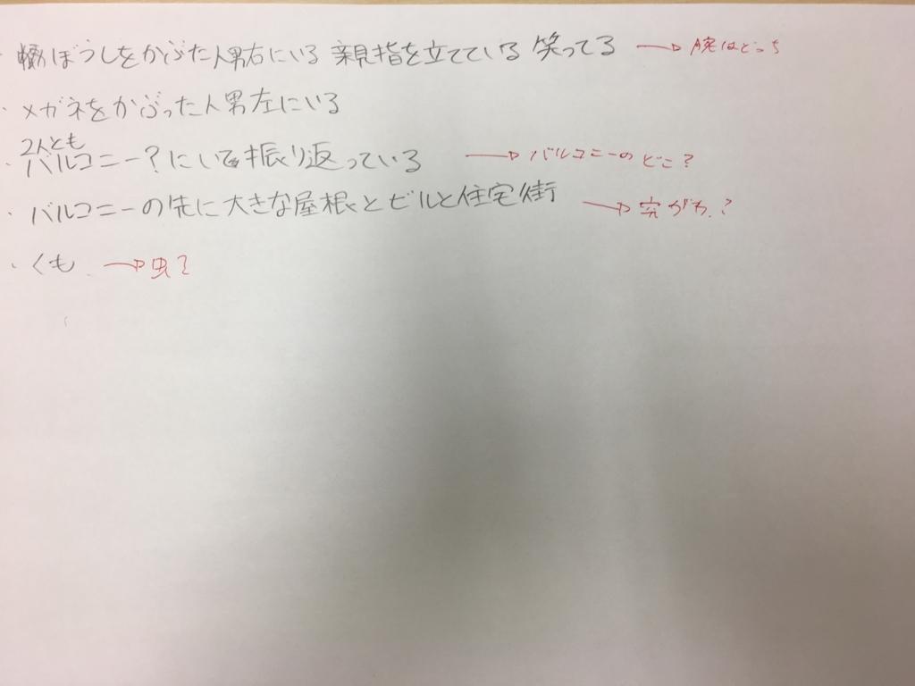 f:id:umiushi24:20170605113350j:plain