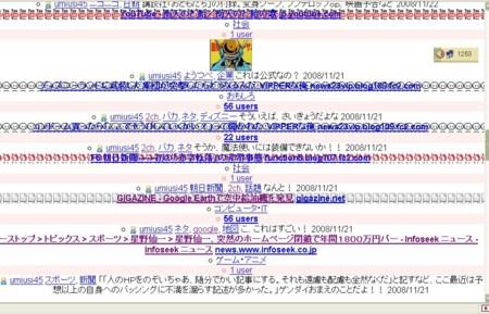 f:id:umiusi45:20081125125723j:image