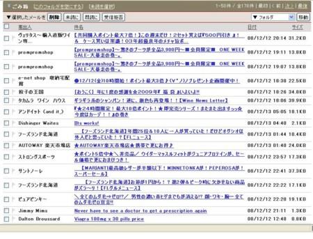 f:id:umiusi45:20081213111322j:image