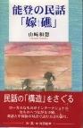 f:id:umiyamabusi:20060201230831j:image